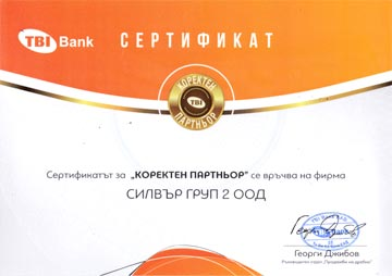 Сертификат за коректен TBI партньор